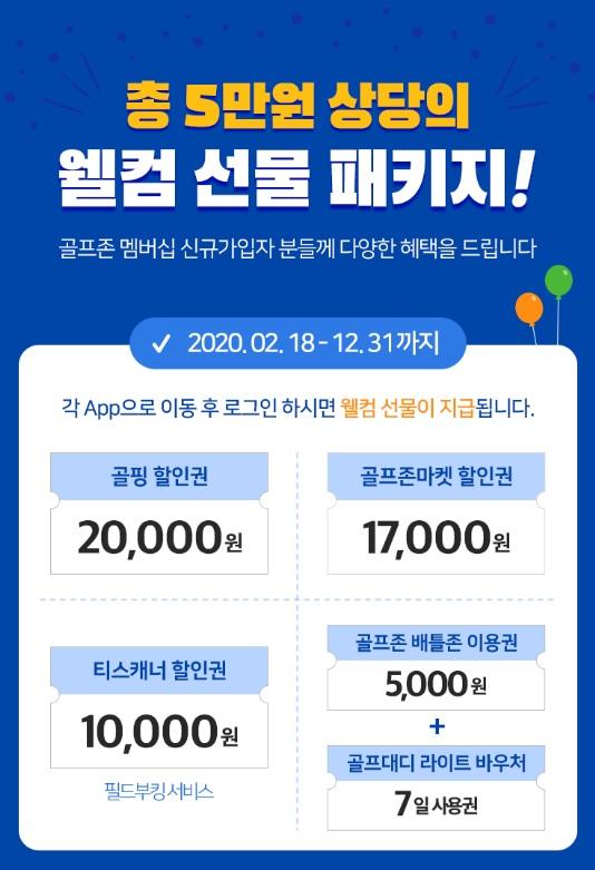 골프존의 ' 신규회원 Welcome 선물 패키지 증정 이벤트' 포스터