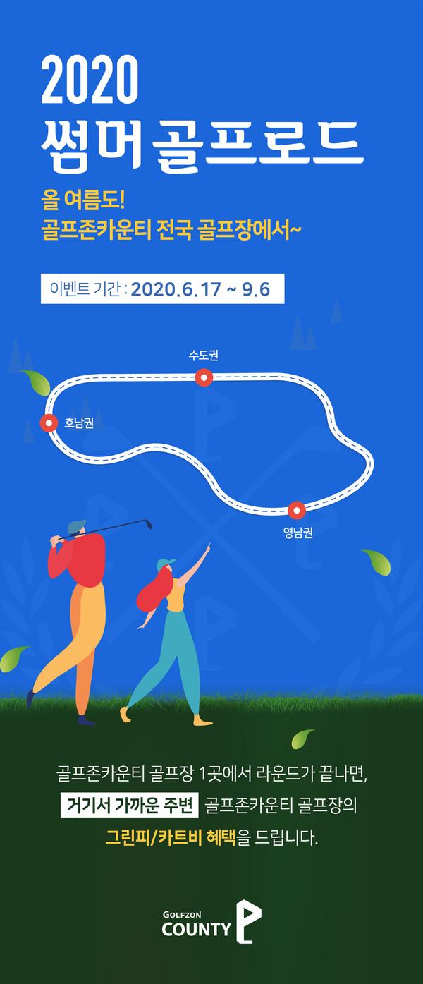 골프존카운티 '2020 썸머 골프로드' 이벤트 이미지.