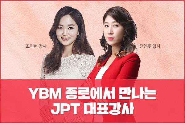 (YBM일본어학원 종로센터의 조미현강사와 전연주강사)