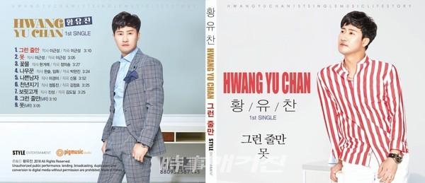 이틀곡 '그런줄만'과 '못'이라는 두곡이 수록되어 있는 첫 싱글앨범.