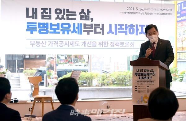 박성민 국민의힘 의원이 지난 5월 26일 오후 서울 여의도 국회대로 하우스(How's) 중앙홀에서 열린 '부동산 가격공시제도 개선을 위한 정책토론회'에서 개회사를 하고 있다.(사진_뉴시스)