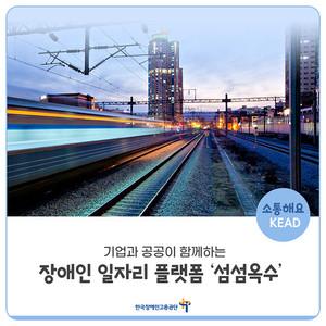 한국 장애인 고용 공단, 철도역 공간을 활용 한 장애인 고용 업체 모집